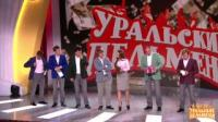 Лучшее Уральские пельмени Зарплата в конвертах